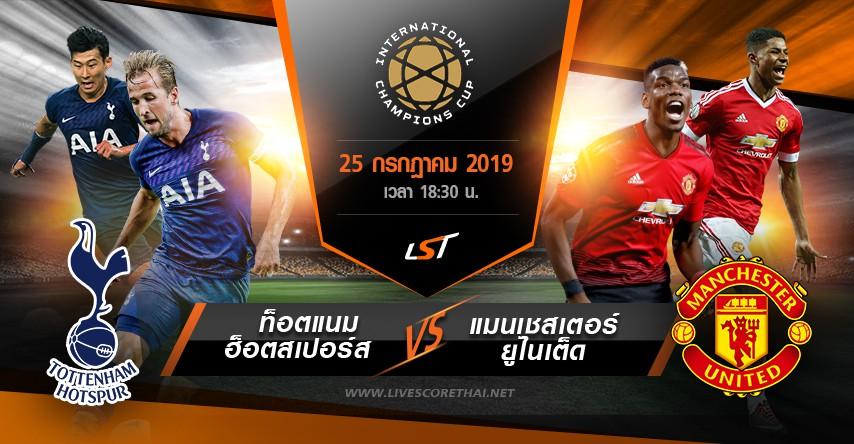 International - International Champions Cup : ท็อตแนม ฮ็อตสเปอร์ส VS แมนเชสเตอร์ยูไนเต็ด