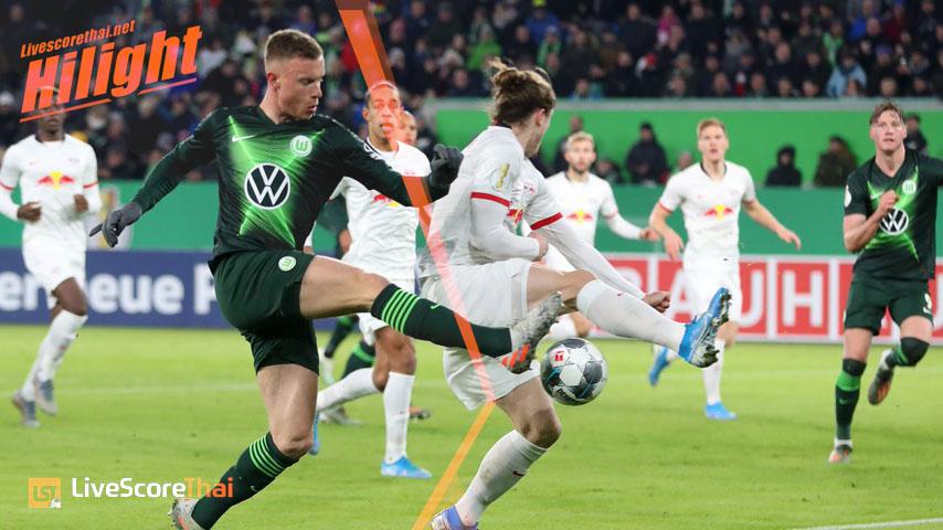เดเอฟเบ โพคาล เยอรมัน : โวล์ฟสบวร์ก VS แอร์เบ ไลป์ซิก