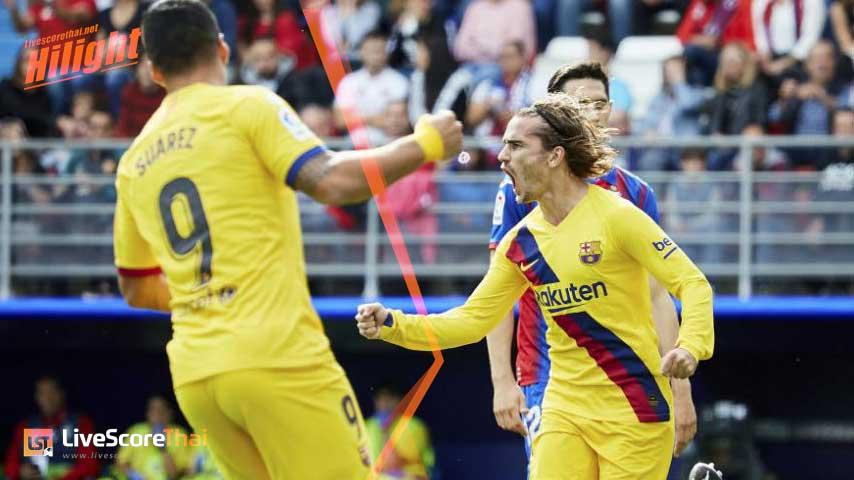 ลาลีกา สเปน : SD Eibar VS บาร์เซโลน่า