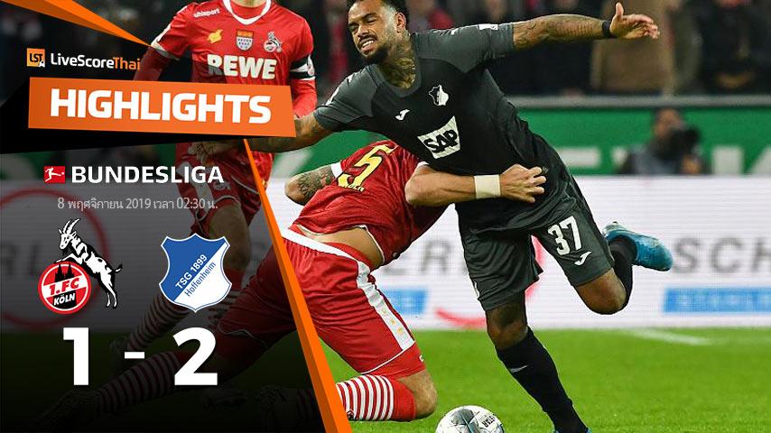 บุนเดิสลีกา : Köln VS ฮอฟเฟ่นไฮม์