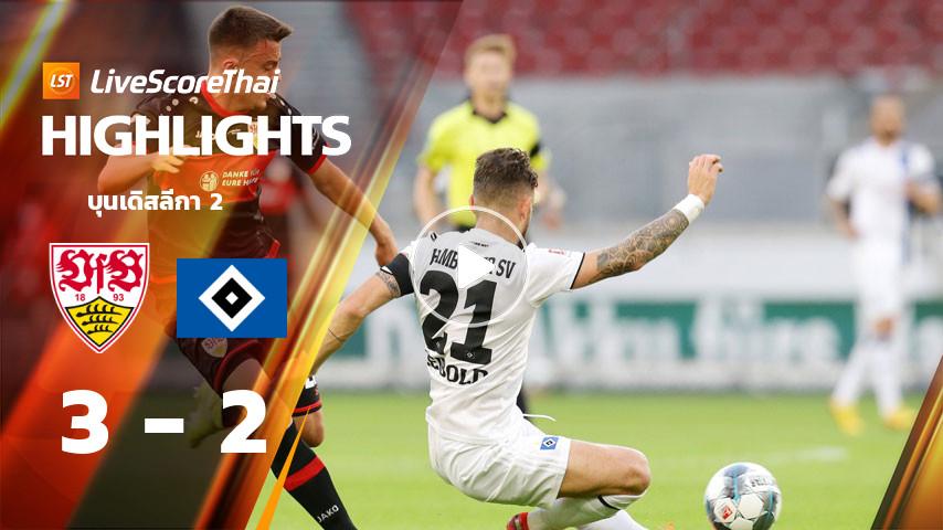 บุนเดิสลีกา 2  : สตุทท์การ์ดต VS Hamburger SV