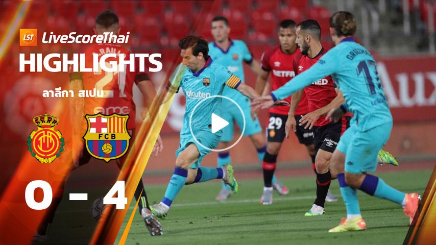 ลาลีกา สเปน : มาจอร์กา VS บาร์เซโลน่า