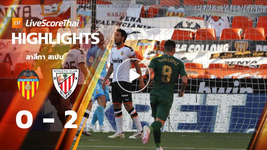 ลาลีกา สเปน : บาเลนเซีย VS แอธเลติก บิลเบา