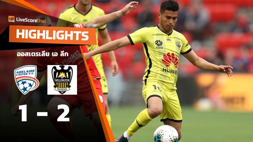 ออสเตรเลีย เอ ลีก : Adelaide United VS Wellington Phoenix