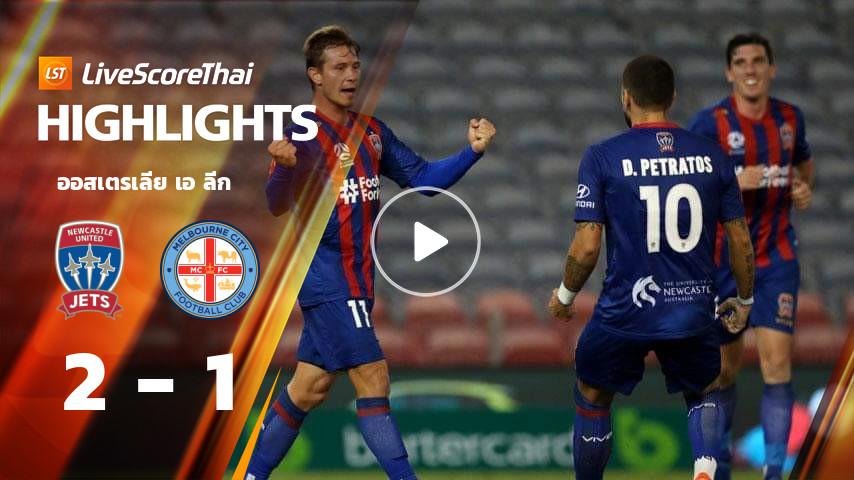 ออสเตรเลีย เอ ลีก : นิวคาสเซิ่ล เจตส์ VS เมลเบิร์น ซิตี้