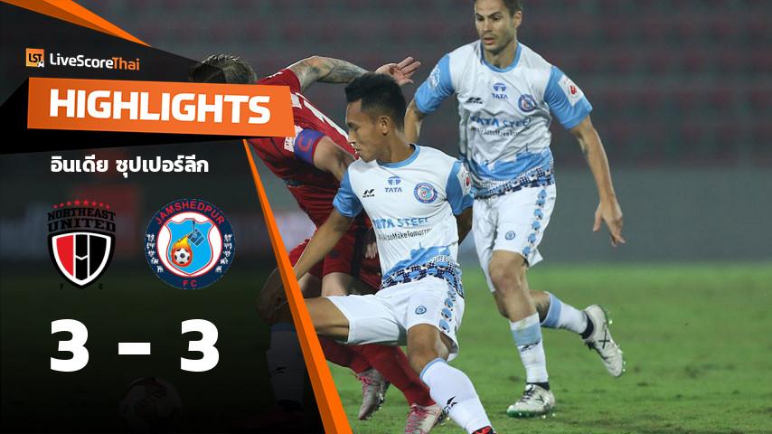 อินเดีย ซุปเปอร์ลีก : NorthEast United VS Jamshedpur