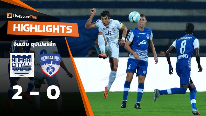 อินเดีย ซุปเปอร์ลีก : Mumbai City VS Bengaluru