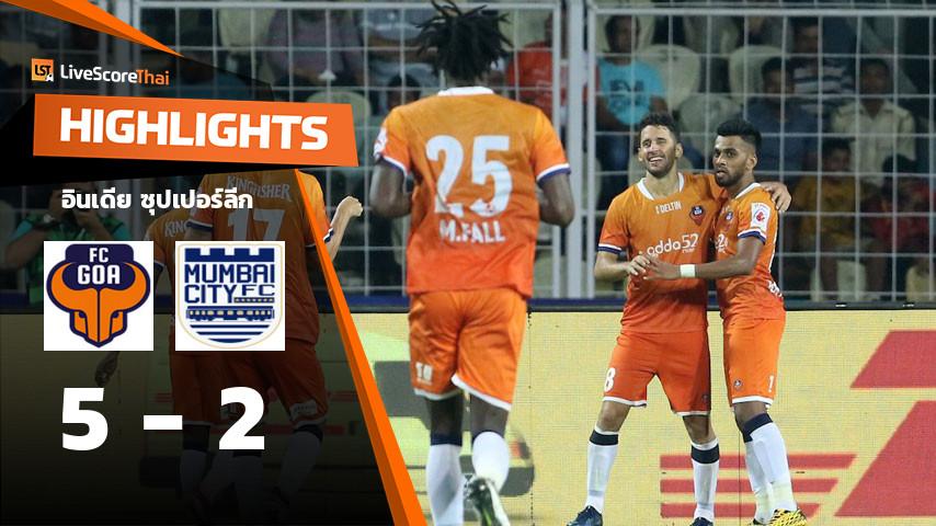 อินเดีย ซุปเปอร์ลีก : Goa VS Mumbai City