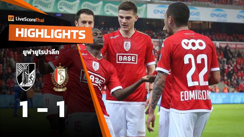 ยูฟ่ายูโรปาลีก : Vitória SC VS Standard Liège