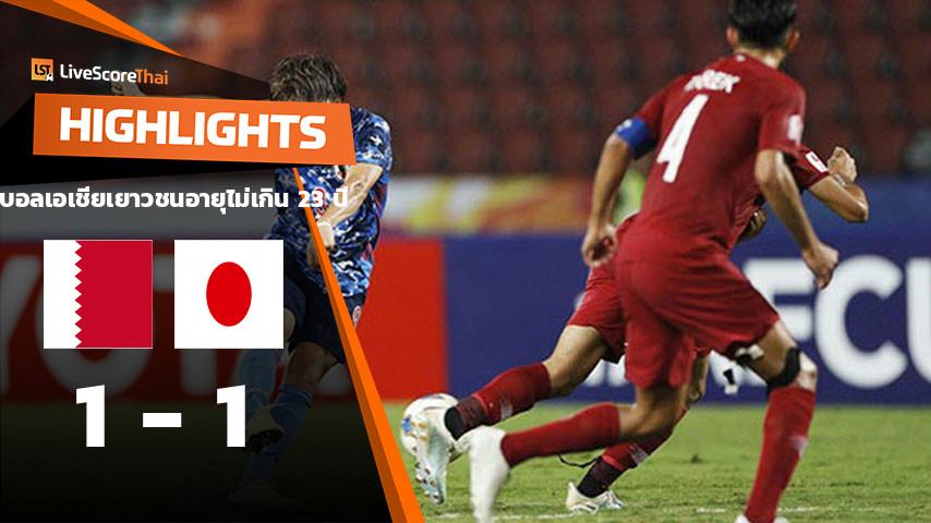 ฟุตบอลเอเชียเยาวชนอายุไม่เกิน 23 ปี : Qatar U23 VS Japan U23