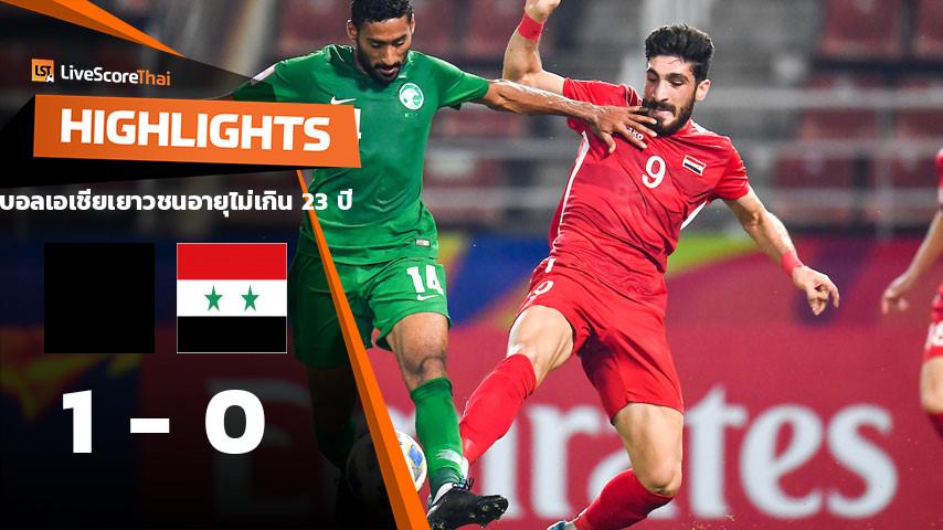 ฟุตบอลเอเชียเยาวชนอายุไม่เกิน 23 ปี : Saudi Arabia U23 VS Syria U23
