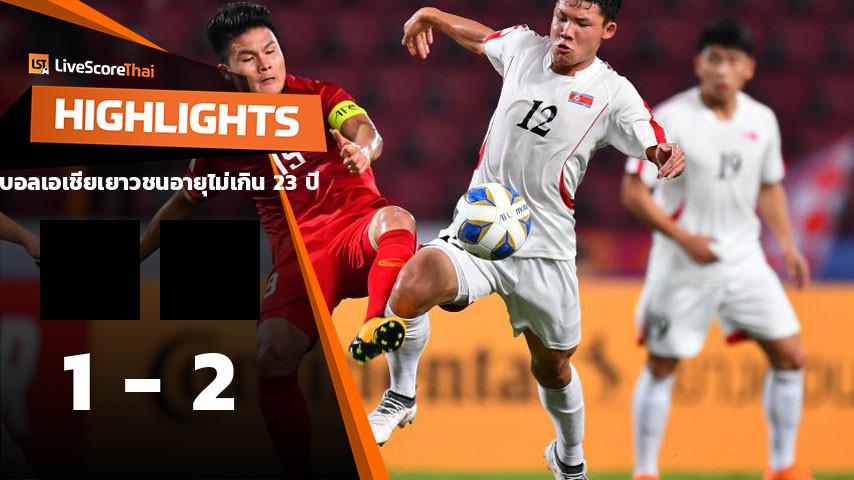 ฟุตบอลเอเชียเยาวชนอายุไม่เกิน 23 ปี : เวียดนาม VS เกาหลีเหนือ