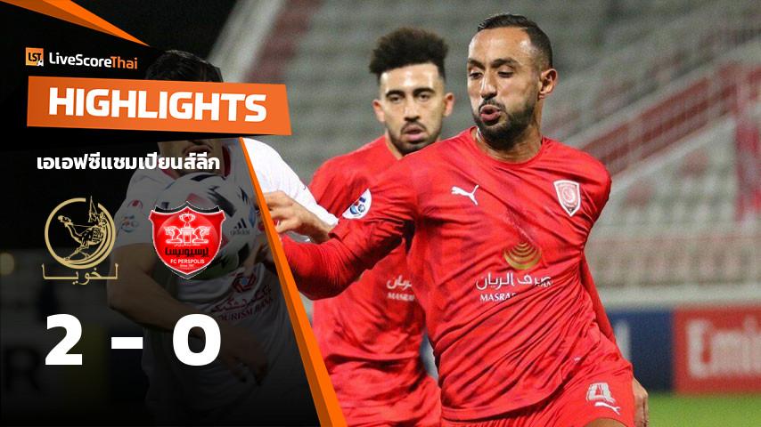 เอเอฟซีแชมเปียนส์ลีก : Al Duhail VS Persepolis