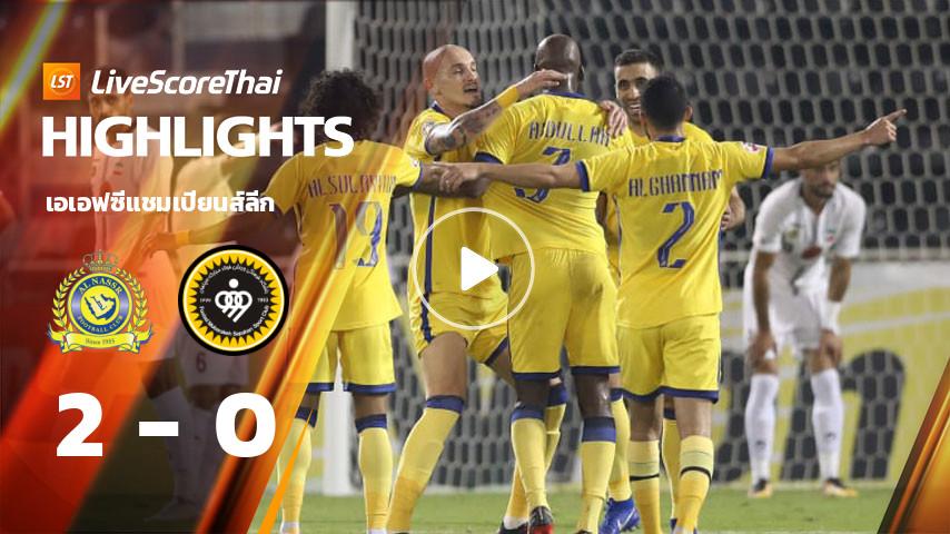 เอเอฟซีแชมเปียนส์ลีก : Al Nassr VS Sepahan