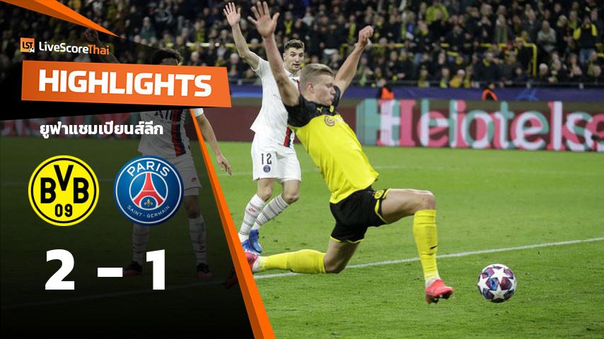 ยูฟ่าแชมเปียนส์ลีก : ดอร์ทมุนด์ VS ปารีส แซงต์แชร์กแมง