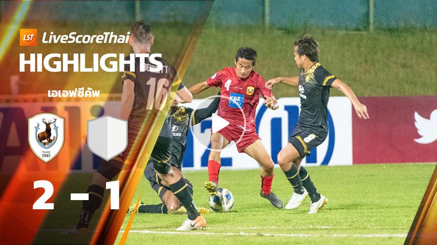 เอเอฟซีคัพ : Tampines Rovers VS Shan United