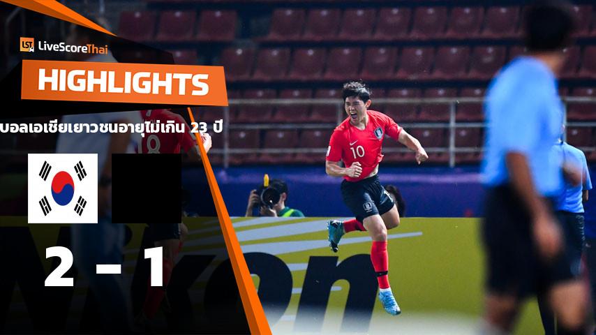 ฟุตบอลเอเชียเยาวชนอายุไม่เกิน 23 ปี : เกาหลีใต้ VS จอร์แดน