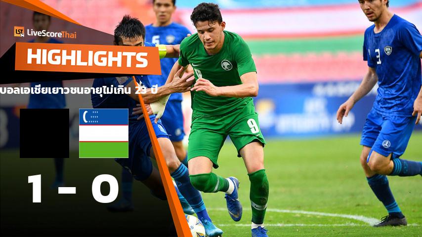 ฟุตบอลเอเชียเยาวชนอายุไม่เกิน 23 ปี : ซาอุดีอาระเบีย VS อุซเบกิสถาน