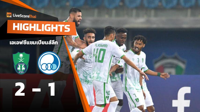 เอเอฟซีแชมเปียนส์ลีก : Al Ahli VS Esteghlal