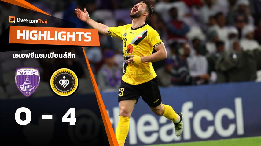 เอเอฟซีแชมเปียนส์ลีก : Al Ain VS Sepahan