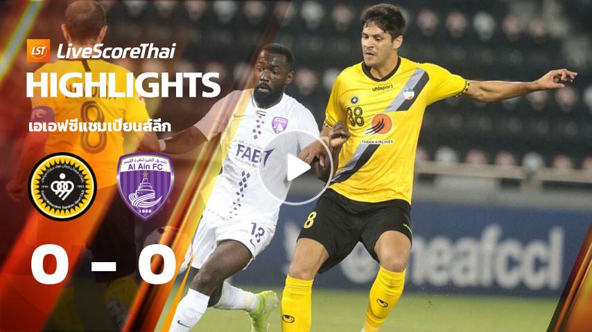 เอเอฟซีแชมเปียนส์ลีก : Sepahan VS Al Ain