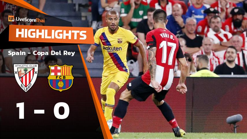Spain - Copa Del Rey : แอธเลติก บิลเบา VS บาร์เซโลน่า