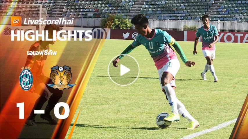 เอเอฟซีคัพ : Yangon United VS Hougang United