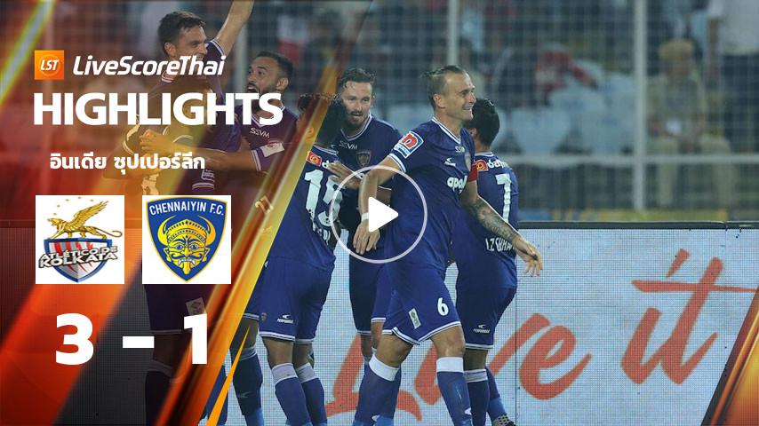 อินเดีย ซุปเปอร์ลีก : Atlético de Kolkata VS Chennaiyin