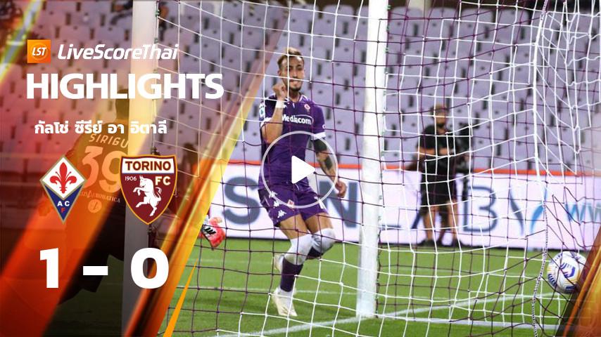 กัลโช่ ซีรีย์ อา อิตาลี : ฟิออเรนติน่า VS โตริโน่