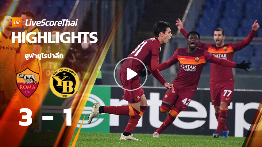 ยูฟ่ายูโรปาลีก : โรม่า VS ยังบอยส์