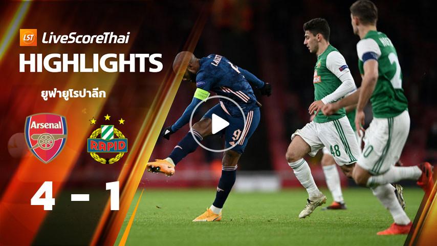 ยูฟ่ายูโรปาลีก : อาร์เซน่อล VS Rapid Vienna