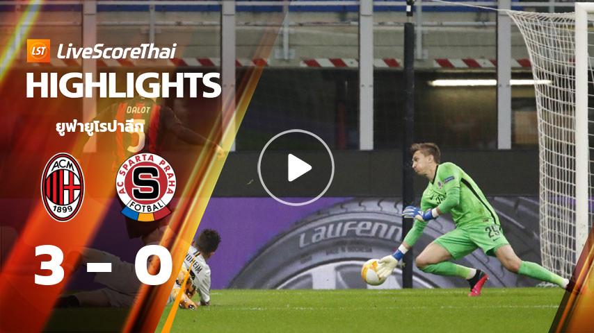 ยูฟ่ายูโรปาลีก : เอซี มิลาน VS Sparta Praha