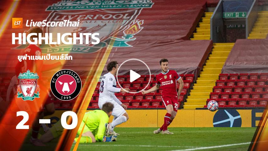 ยูฟ่าแชมเปียนส์ลีก : ลิเวอร์พูล VS Midtjylland