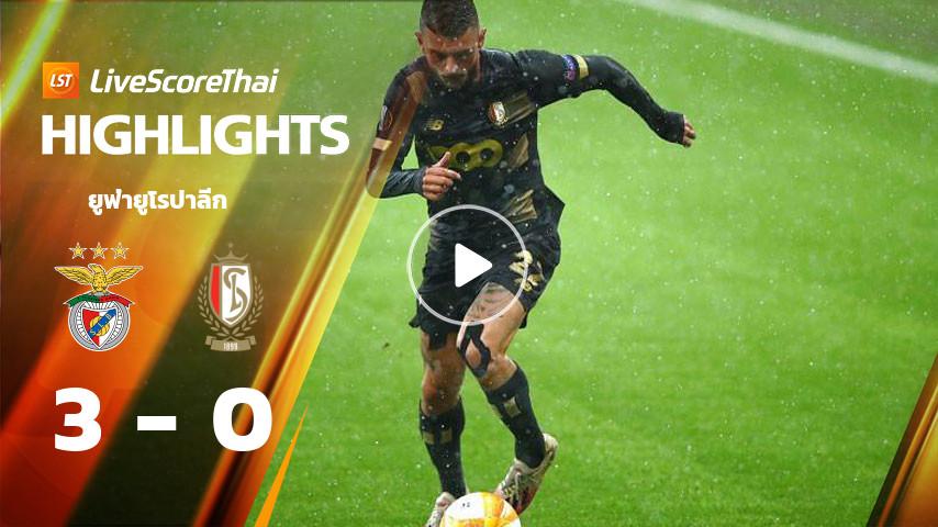 ยูฟ่ายูโรปาลีก : เบนฟิกา VS Standard Liège