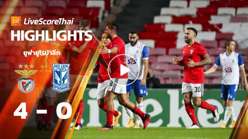 ยูฟ่ายูโรปาลีก : เบนฟิกา VS Lech Poznań