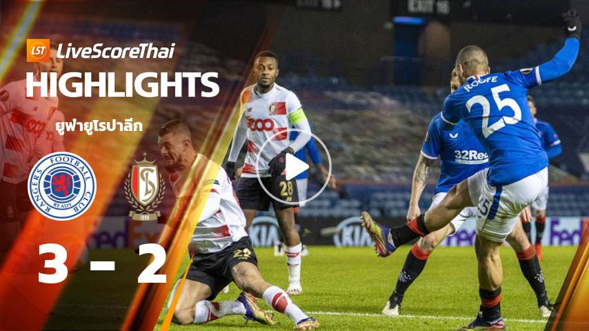ยูฟ่ายูโรปาลีก : กลาสโกว์ เรนเจอร์ VS Standard Liège