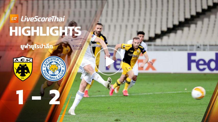 ยูฟ่ายูโรปาลีก : AEK Athens VS เลสเตอร์ ซิตี้