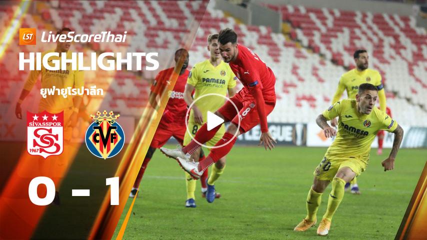 ยูฟ่ายูโรปาลีก : Sivasspor VS บียาร์เรอัล