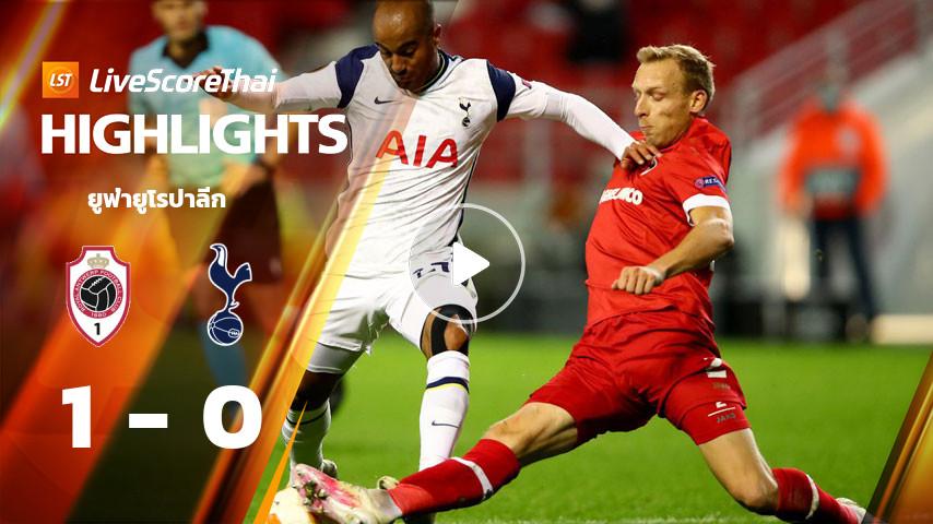 ยูฟ่ายูโรปาลีก : Antwerp VS ท็อตแนม ฮ็อตสเปอร์ส